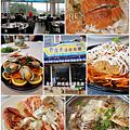 基隆。新環港海鮮餐廳