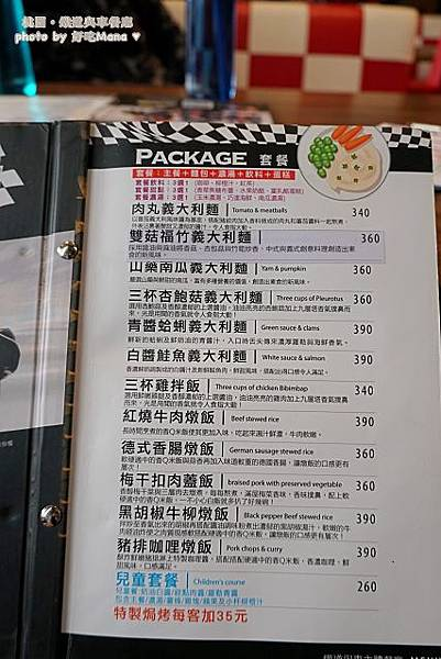 鐵道與車餐廳