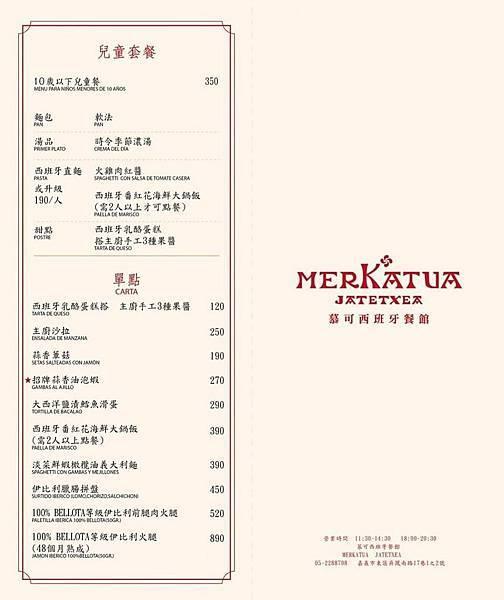 《Merkatua Jatetxea。慕可西班牙餐館》