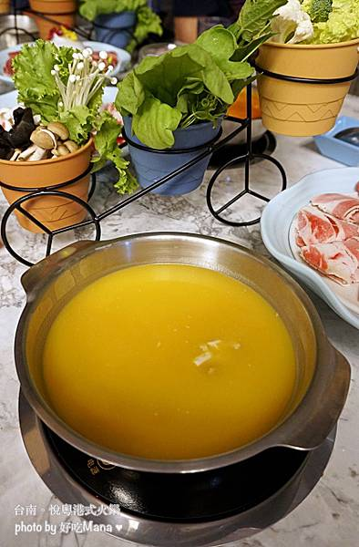 悅粵港式火鍋