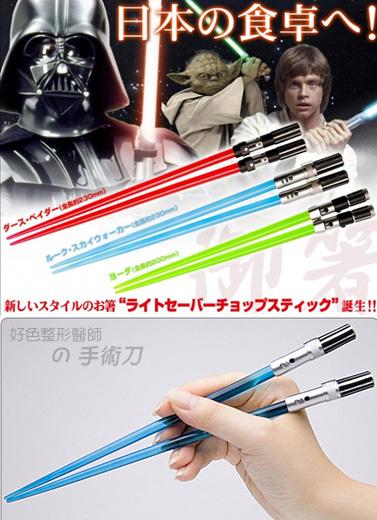 light saber-2