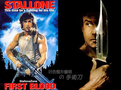 First blood-2