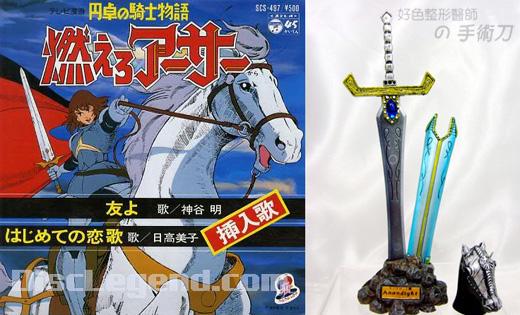 円卓の騎士 燃えろアーサー-3