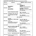 微氣候論壇議程_頁面_2