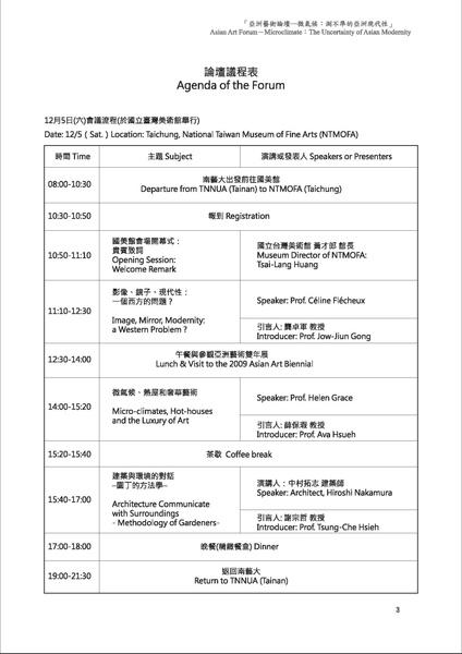 微氣候論壇議程_頁面_1