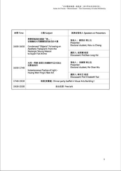 微氣候論壇議程_頁面_3