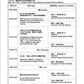 微氣候論壇議程_頁面_4