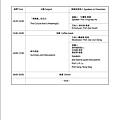 微氣候論壇議程_頁面_5