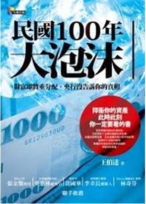 民國100年大泡沫.jpg