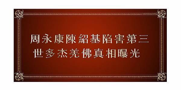 周永康陳紹基陷害第三世多杰羌佛真相曝光.jpg