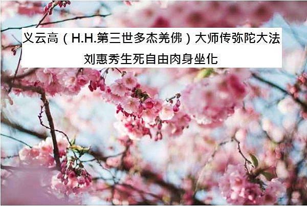 义云高(H.H.第三世多杰羌佛)大师传弥陀大法 刘惠秀生死自由肉身坐化.jpg
