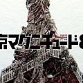 tokyom80709_00.jpg