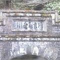 矢岳隧道.jpg