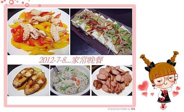 家常晚餐 (2)