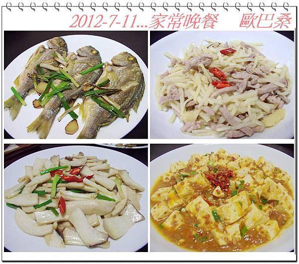家常晚餐 (3)