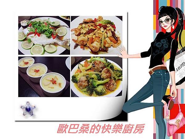 家常晚餐 (5)