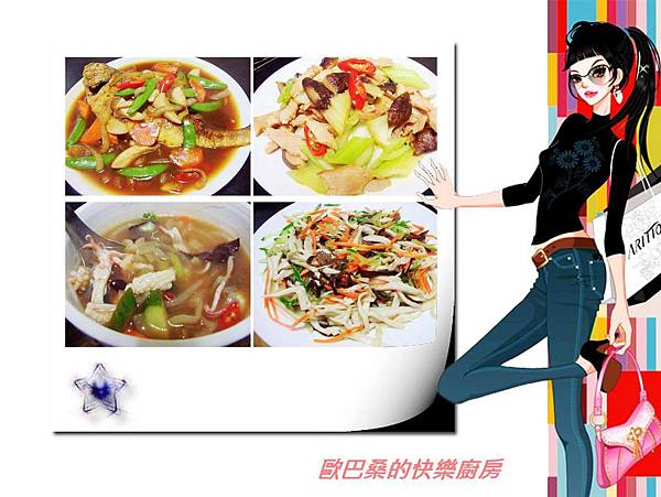 家常晚餐 (8)