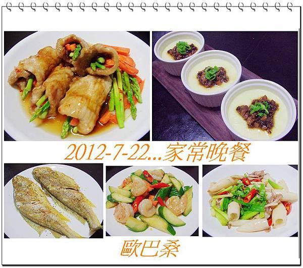 家常晚餐 (10)