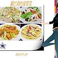 家常晚餐 (11)