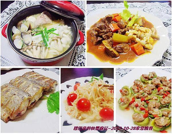 家常晚餐 (14)