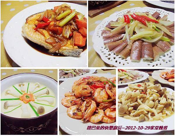 家常晚餐 (15)