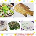 家常晚餐 (36)