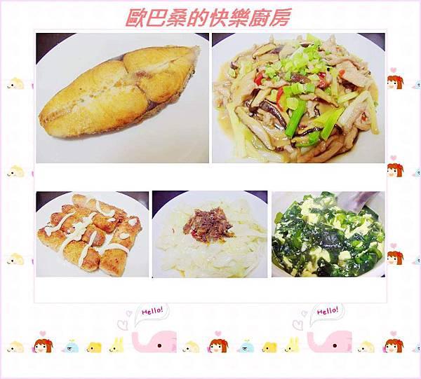家常晚餐 (41)