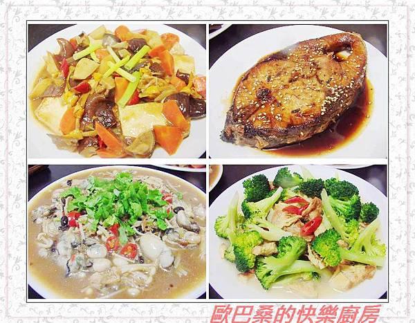 家常晚餐 (44)