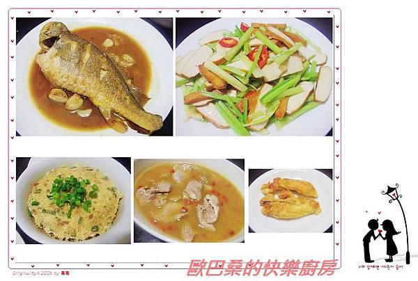 家常晚餐 (47)