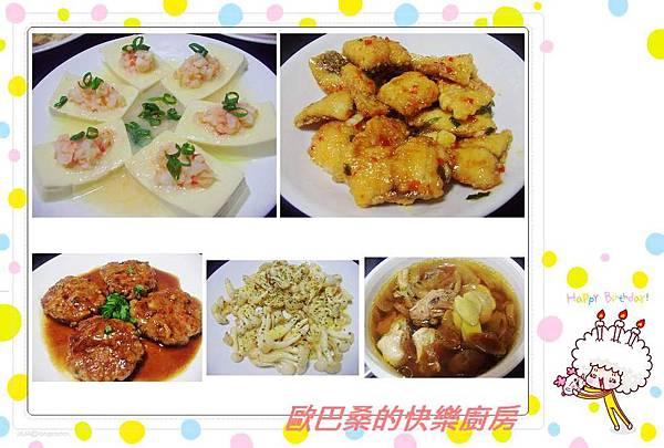 家常晚餐 (49)