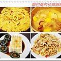 家常晚餐 (50)