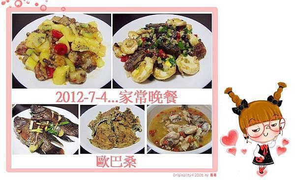 家常晚餐 (52)