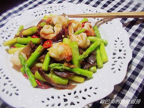 鮮蝦木耳炒蘆筍
