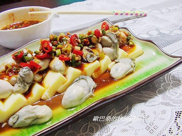 芙蓉豆腐涼拌青蚵