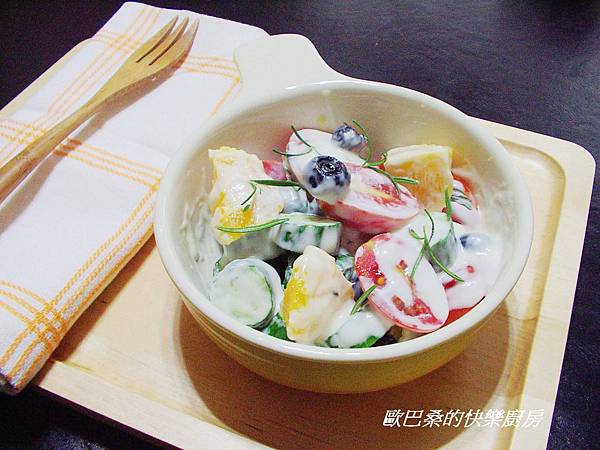 迷迭香蔬果優格沙拉