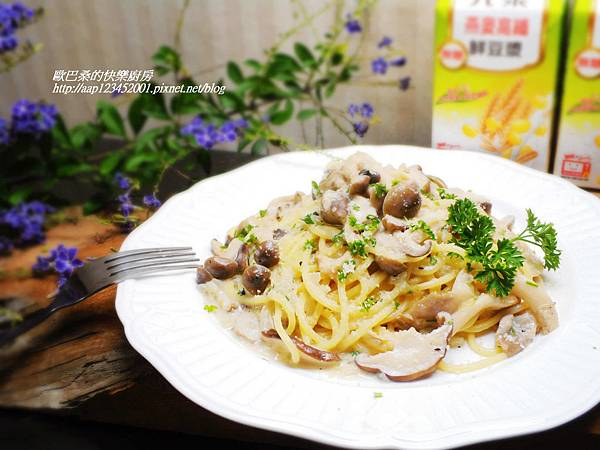 清爽養身【白醬菌菇義大利麵】