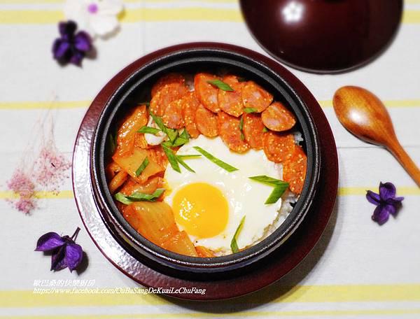 【香腸世家】~韓式泡菜香腸石鍋拌飯