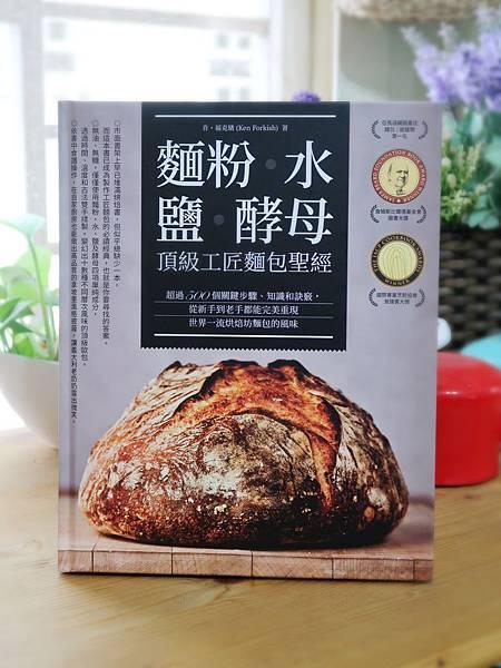 【好書推薦、食譜試做】~《麵粉•水•鹽•酵母-頂級工匠麵包聖經》