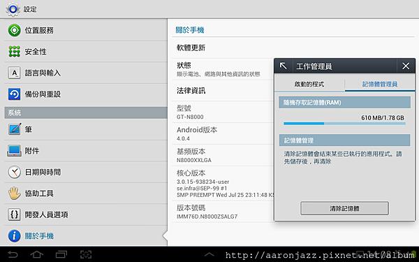Screenshot_2012-08-18-14-08-01