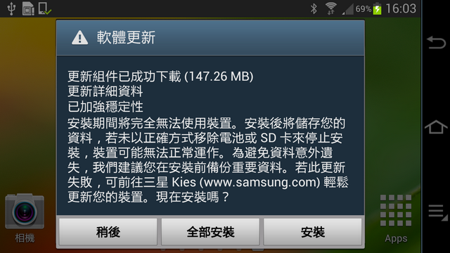 Screenshot_2013-02-20-16-03-40_調整大小.png
