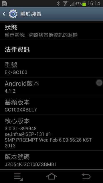 Screenshot_2013-02-20-16-14-43_調整大小.png