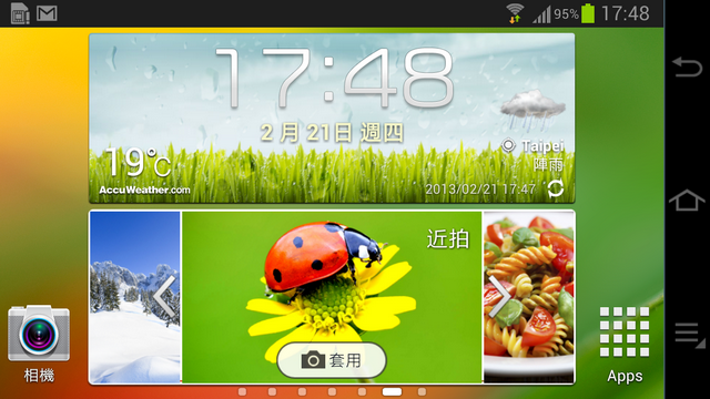 Screenshot_2013-02-21-17-48-45_調整大小.png