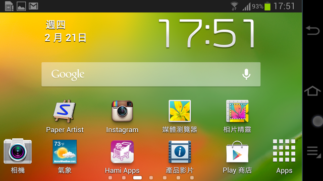 Screenshot_2013-02-21-17-51-25_調整大小.png