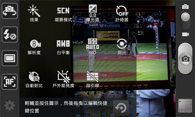 Screenshot_2013-03-08-18-30-41.png