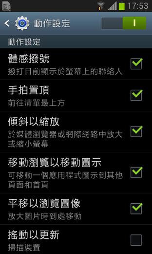 Screenshot_2013-03-08-17-53-02.png