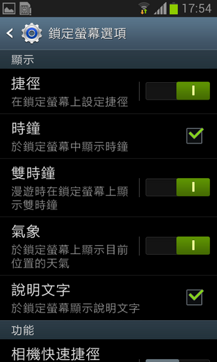 Screenshot_2013-03-08-17-54-16.png