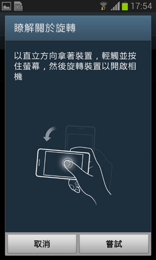 Screenshot_2013-03-08-17-54-30.png