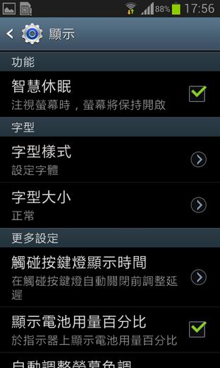 Screenshot_2013-03-08-17-56-35.png
