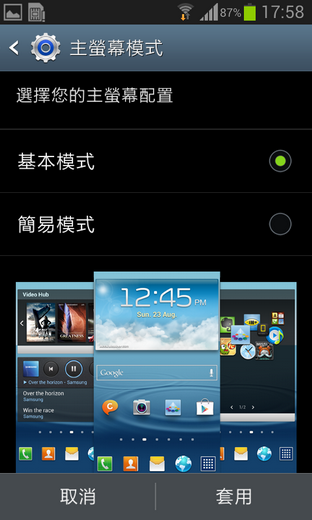 Screenshot_2013-03-08-17-58-20.png
