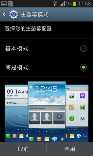 Screenshot_2013-03-08-17-58-25.png